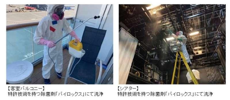 鑽石公主號遊輪官網貼出消毒工作照片。