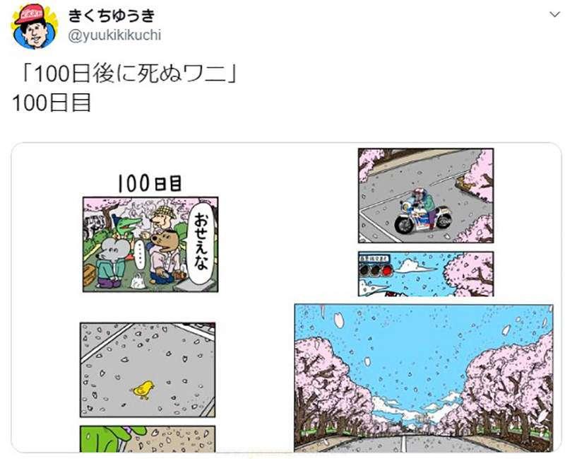 01(圖/取自推特)