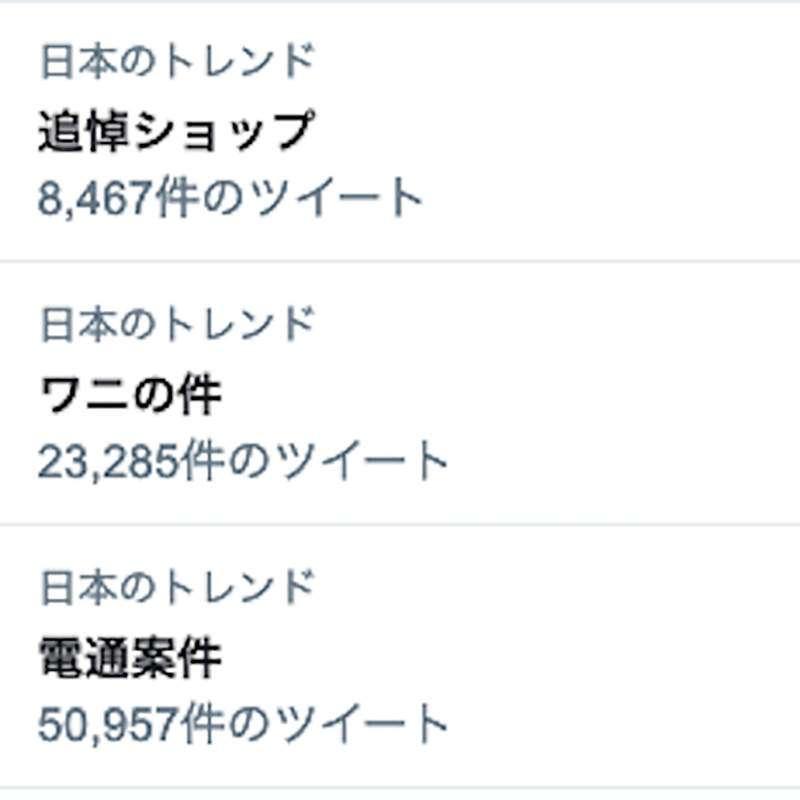 16(圖/取自推特)