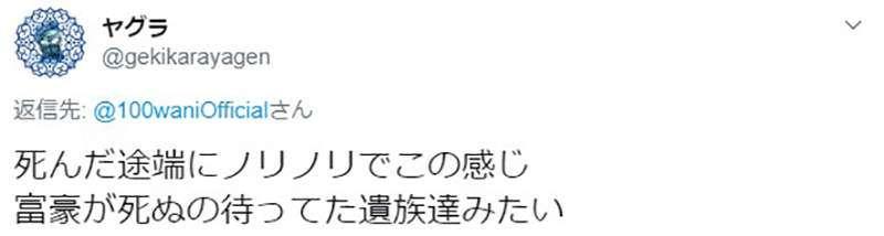 19(圖/取自推特)