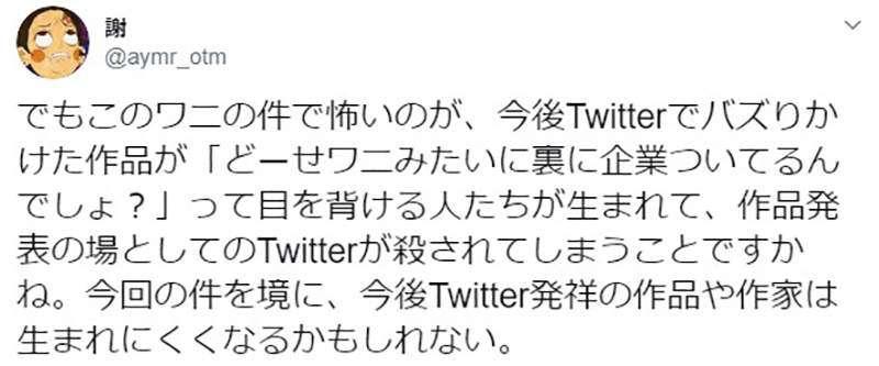 24(圖/取自推特)