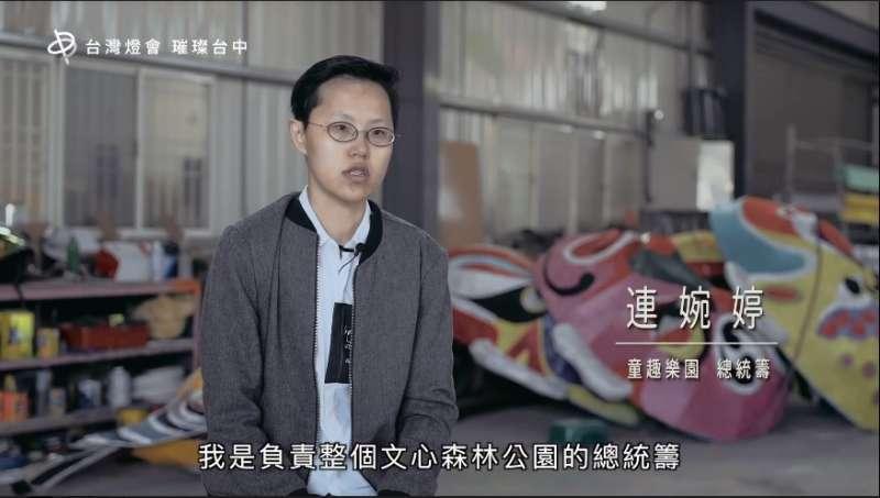 「童趣樂園燈區」總統籌連婉婷。(圖/臺中市政府提供)