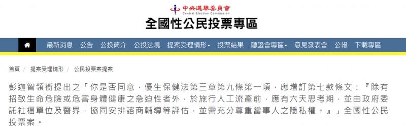 20200327-合一行動聯盟召集人彭迦智提出的「人工流產6天思考期」公投公投主文。(取自中選會網站)