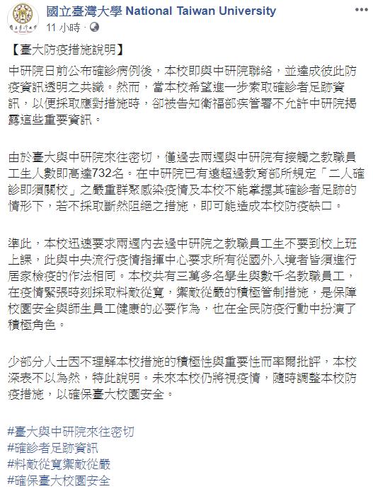台灣大學27日深夜在臉書粉專發出聲明,表示台大與中研院來往密切,這2週內接觸師生就高達732人,但疾管署卻不允許中研院揭露確診者足跡。(取自台灣大學臉書)