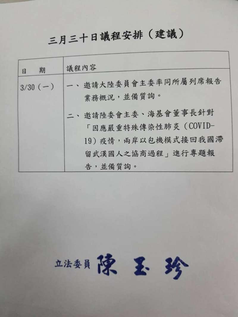 20200329-內政委員會原訂3月30日議程,僅邀陸委會主委及海基會董事長報告。(內政委員會立委辦公室提供)