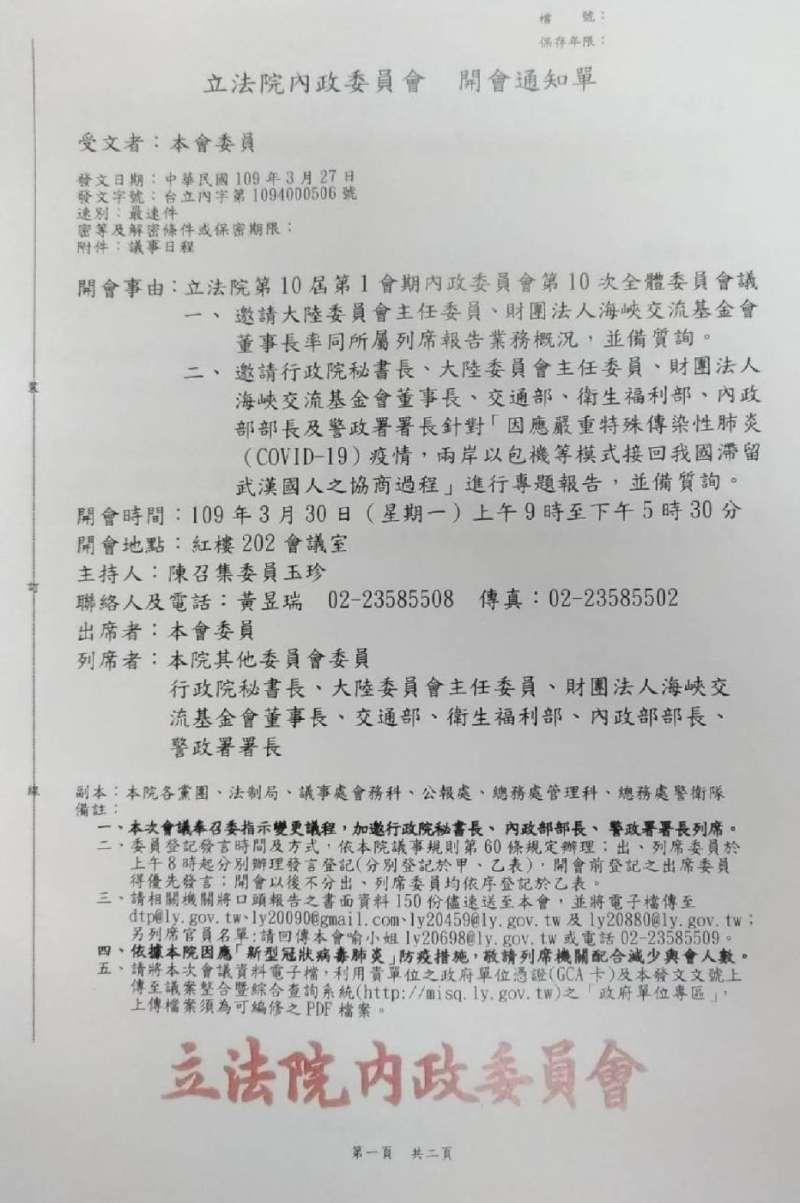 20200329-內政委員會召委陳玉珍新增邀請行政院秘書長、內政部長、警政署長的會議通知。(內政委員會立委辦公室提供)