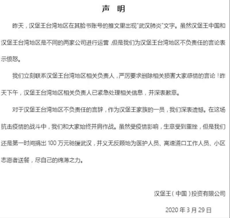 漢堡王在微博發出道歉聲明。(圖片取自漢堡王微博)