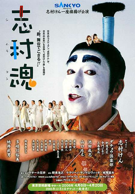 志村健的知名角色「笨蛋殿下」舞台劇海報。