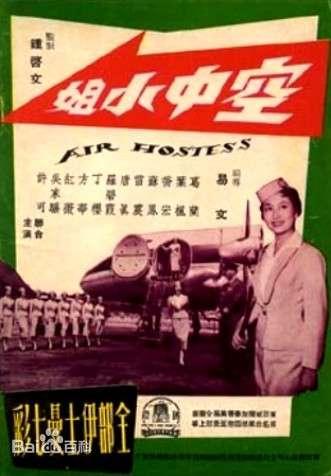電影「空中小姐」的敘事包含大量外景與歌舞。(圖片取自百度百科)