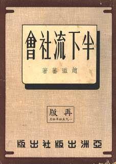 趙滋蕃「半下流社會」。(圖片取自香港文化資料庫)
