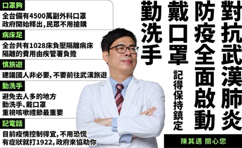 行政院副院長陳邁的防疫宣導也是戴口罩。