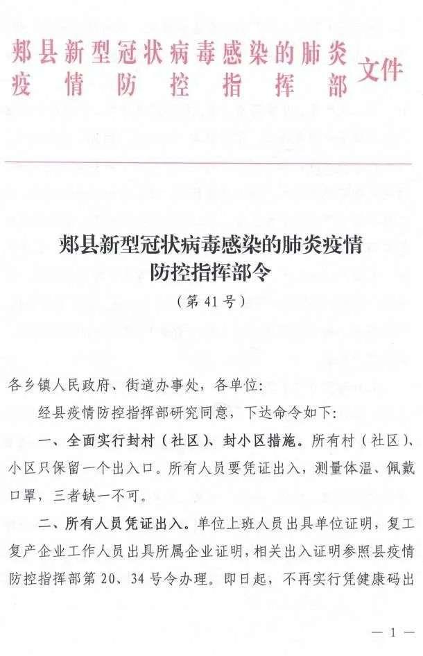 中國新冠肺炎(武漢肺炎)疫情放緩,但河南省中部郟縣3月31日突然宣布再度封城,要60多萬居民全部待在家中。(取自微博)