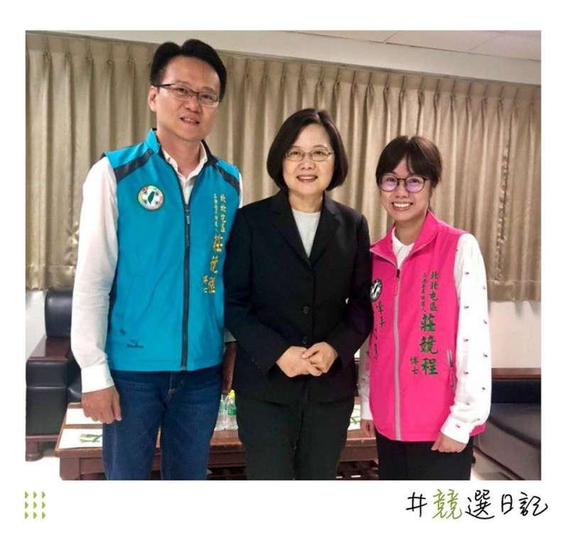 202000404-民進黨立委莊競程(左)與夫人(右)登記結婚時,由總統蔡英文(中)擔任證婚人。(取自莊競程臉書)
