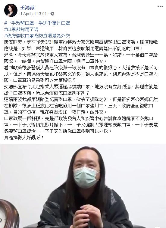 20200406-台北市議員王鴻薇在臉書提出質疑,「如果口罩還夠用,幹嘛要這麼麻煩用電鍋蒸出不能吃的口罩?」(取自王鴻薇臉書)