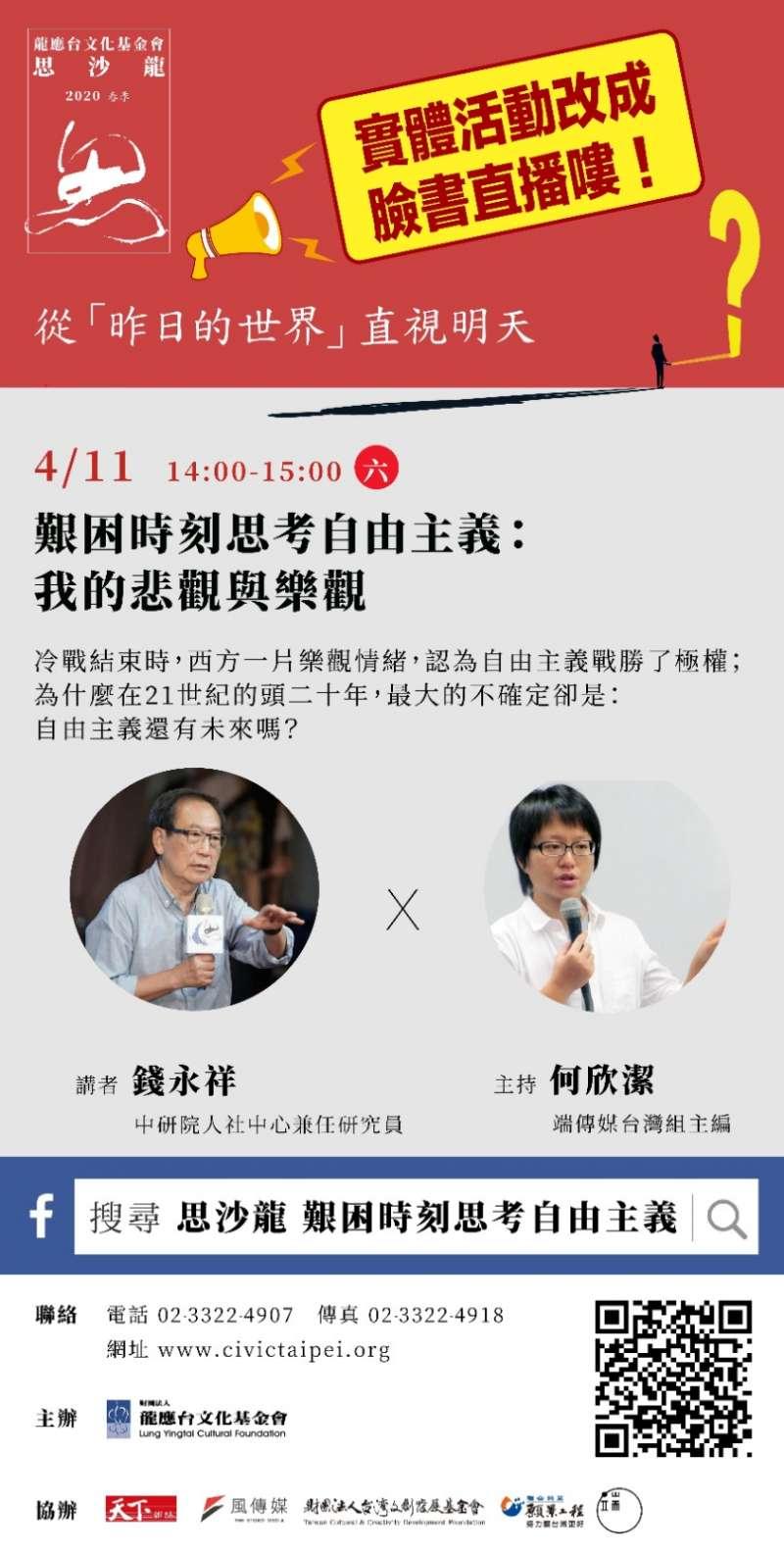 龍應台文化基金會11日將舉辦線上論壇「艱困時刻思考自由主義:我的悲觀與樂觀」。(龍應台文化基金會提供)