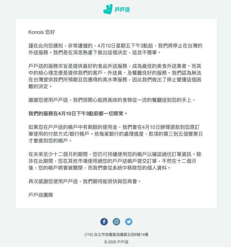 (圖/台灣Deliveroo提供)