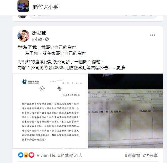 新竹網友在臉書社團Po出公司公文及入帳的2萬防疫津貼。(圖/「新竹大小事」提供)