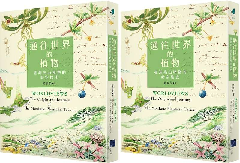 《通往世界的植物》書封。(春山出版提供)