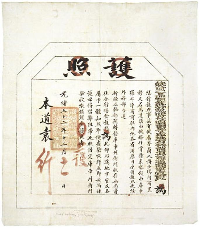 清朝為曼納海姆頒發的護照,上面寫有他的中文名字馬達漢。(圖片由作者提供)