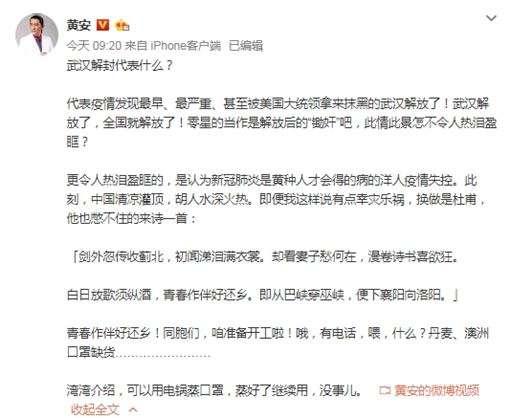 20200408-藝人黃安在微博發文,表示見到武漢解封令他不禁熱淚盈眶。(截圖自黃安微博)