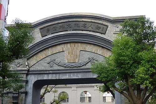 上海多倫路文化名人街。(圖片取自維基百科)