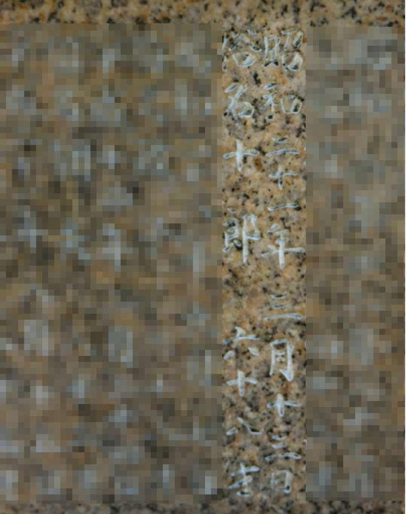 圖5:近藤十郎墓碑上的銘文(圖/作者提供)