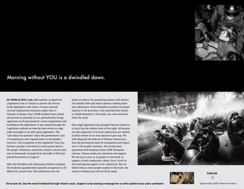 太陽花學運時刊登於紐約時報的滿版廣告(圖/取自嘖嘖募資平台)