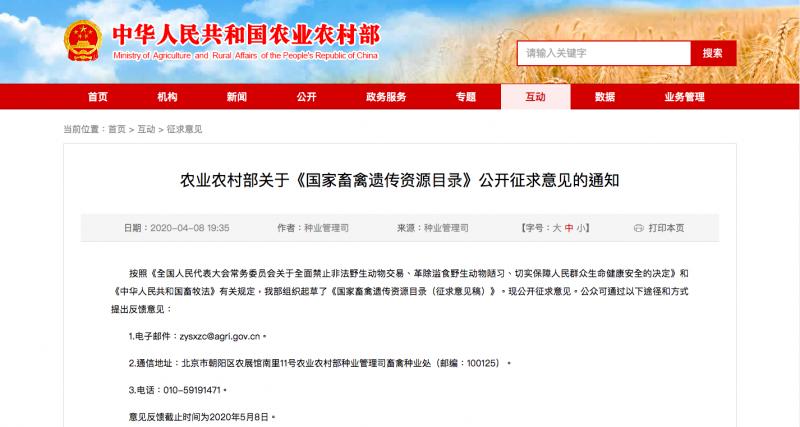 《國家畜禽遺傳資原始目錄(徵求意見稿)》。(截自中國農業農村部官網)