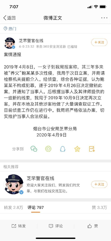 中國山東杰瑞集團前副總裁、中興通訊獨立董事鮑毓明近日被舉報,4年間多次性侵、虐待未成年「養女」李星星(化名)。(取自微博)