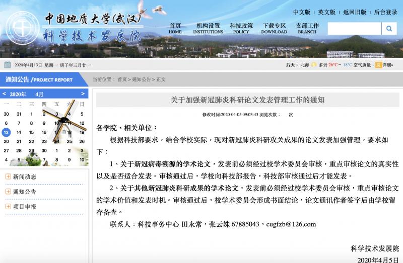 中國地質大學的頁庫存檔還可見撤下的指示內容。(AP)