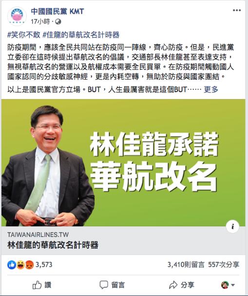 林佳龍的華航改名計時器。(圖片取自中國國民黨臉書)