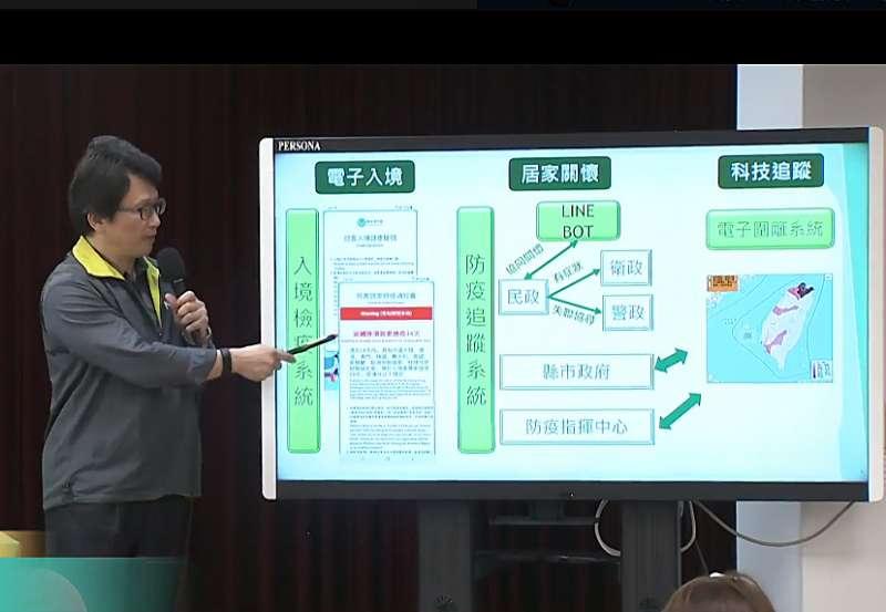 電子圍籬智慧監控系統用追蹤手機定位,控管被列為居家隔離對象的民眾。(翻攝自YouTube)