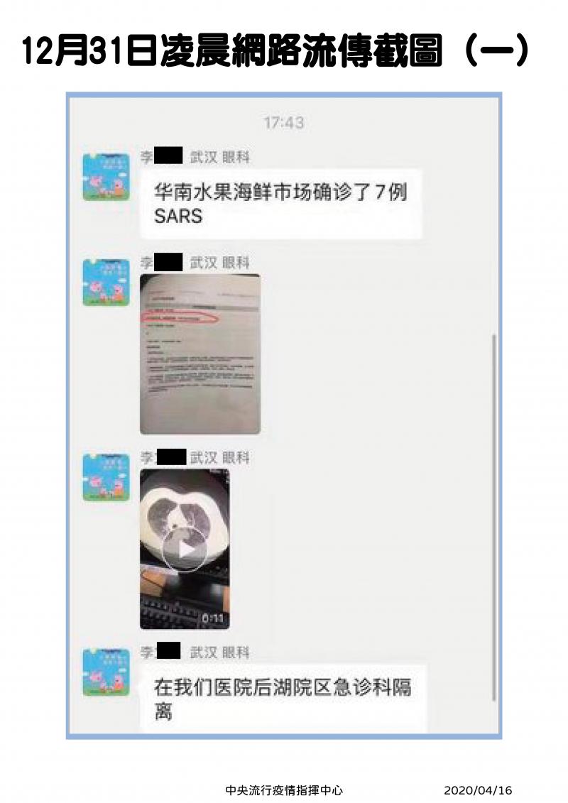 20200416-羅一鈞今(16)日出席記者會時表示,去(2019)年12月31日當晚確實注意到PTT上關於中國不明肺炎的相關資訊,認為可信度很高。圖為李文亮醫師發言截圖。(指揮中心提供)