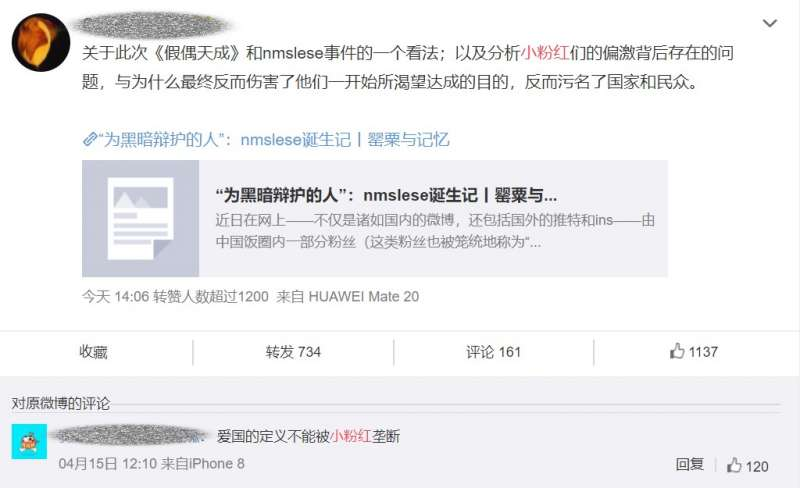 部分中國網友討論「辱華」事件。(取自微搏)