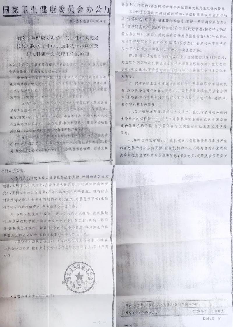 「三號文」內容揭示,中共高層早在一月初就開始部署相關疫情工作。(翻攝照片)