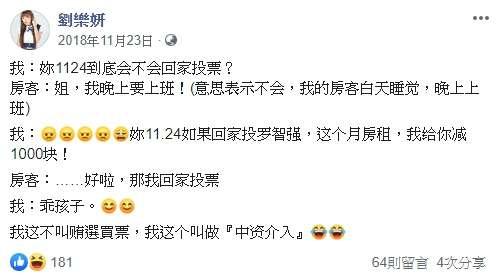 劉樂妍在臉書貼出與房客的對話,涉嫌賄選。(圖/截自劉樂妍臉書)
