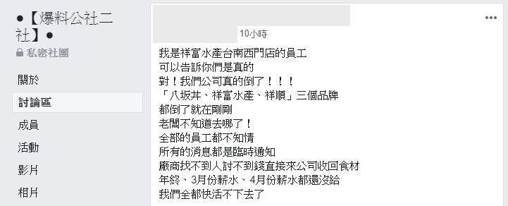一名自稱祥富水產員工的網友,敘述公司倒閉狀況。(圖片截自/爆料公社二社臉書)