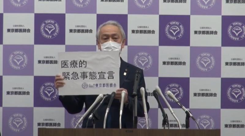 東京醫學會發布「醫療緊急事態宣言」。(翻攝東京醫學會)