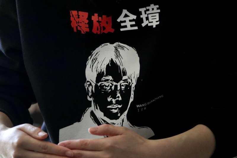 王全璋遭逮後消失超過千日,2019年才受到判決。(AP)