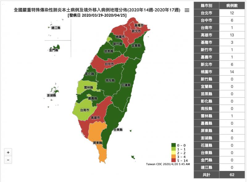 3月底至目前為止的病例地理位置分佈圖。(圖片取自疾管署「全台確診地圖」)