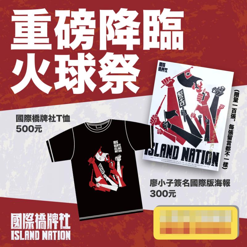 國際橋牌社「火燒國旗」T恤(國際橋牌社FB)