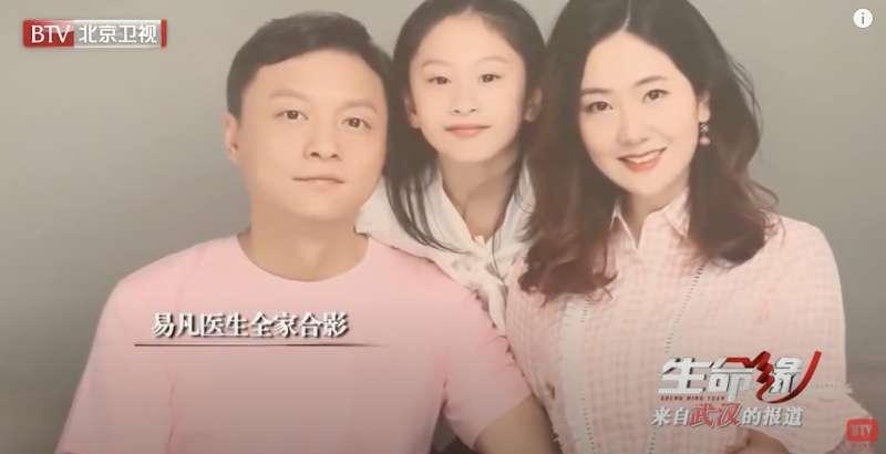 易凡醫師與家人合照,照片中皮膚白皙,與感染後面貌完全不一樣。(圖/北京电视台文艺频道 China BeijingTV Entertainment Channel)