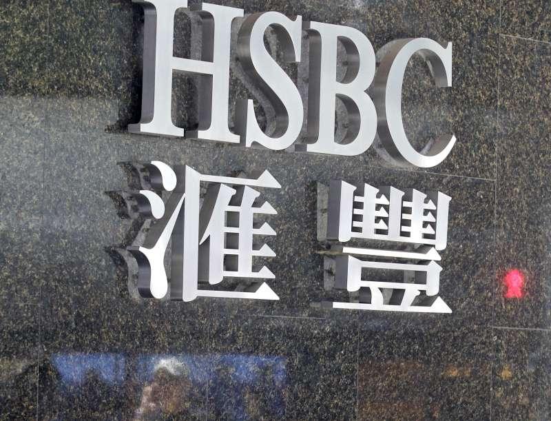 新加坡石油大亨興隆集團聲請破產,香港滙豐銀行(HSBC)是最大的苦主。(新新聞資料照)