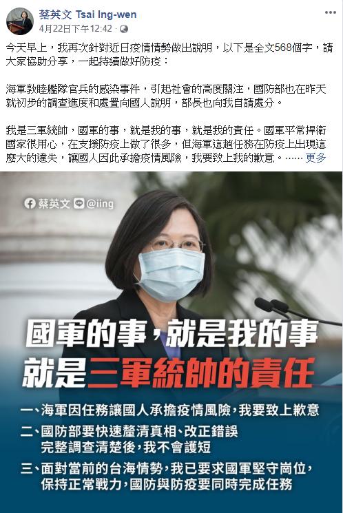 針對海軍染疫,總統蔡英文在臉書表示,她是三軍統帥,「國軍的事就是我的事」。(取自蔡英文臉書)