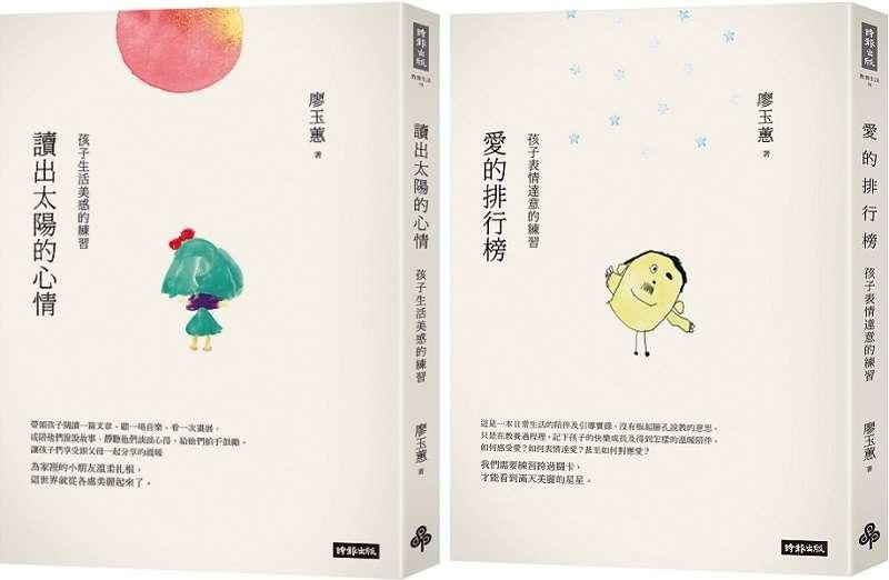 廖玉蕙新著《愛的排行榜》與《讀出太陽的心情》(時報出版)