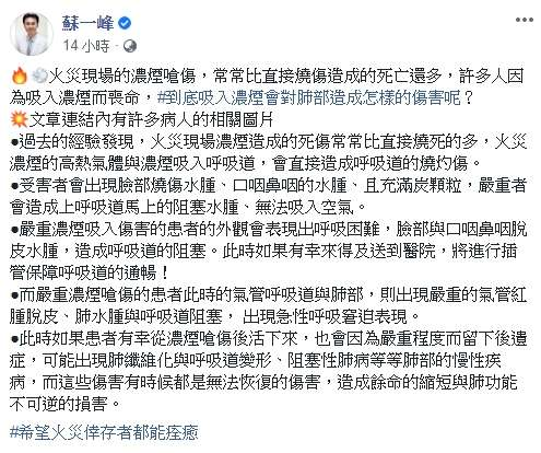 臺北市立聯合醫院陽明院區胸腔內科醫師蘇一峰在個人網站發布文章,並分享至臉書,提及希望火災倖存者都能痊癒。(圖/截自蘇一峰臉書)