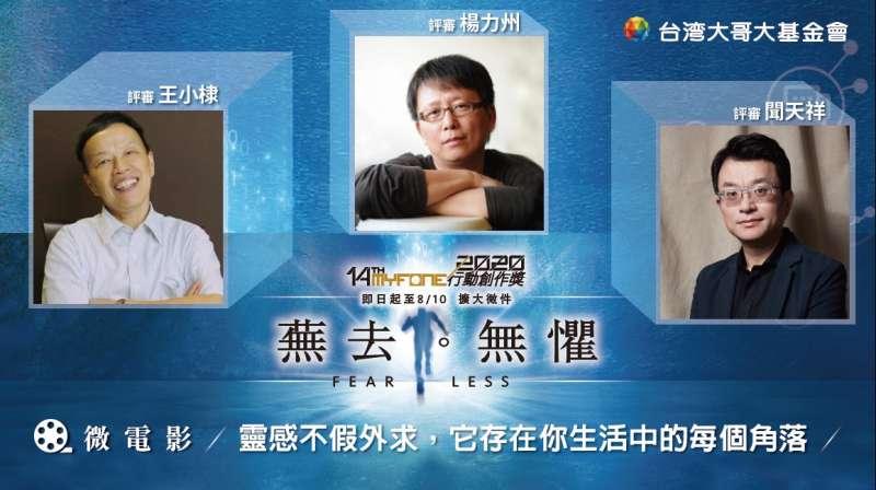 「微電影組」則有王小棣、楊力州與聞天祥等知名電影人擔任評審