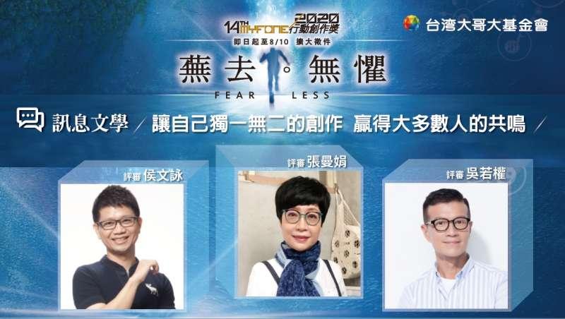「訊息文學組」評審除了侯文詠、吳若權,今年更有張曼娟加入