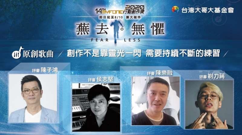 「原創歌曲組」評審有陳子鴻、侯志堅、陳樂融,與今年加入的剃刀蔣
