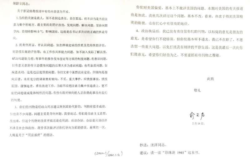 《新新聞》取得俞正聲警告《財新》創辦人胡舒立的信件。(翻攝照片)